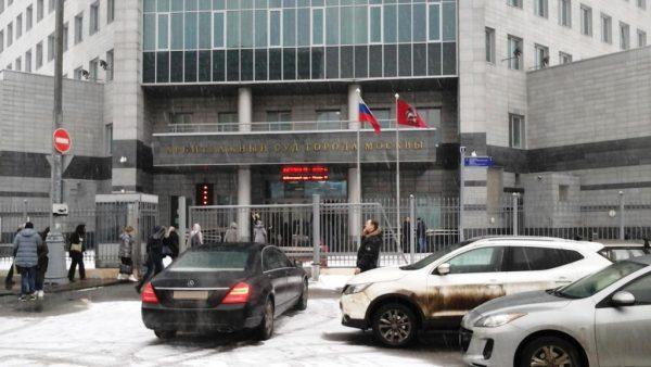 Арбитражный суд города Москвы не справляется