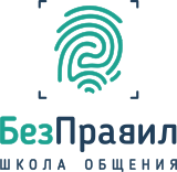 Школа общения Без правил логотип