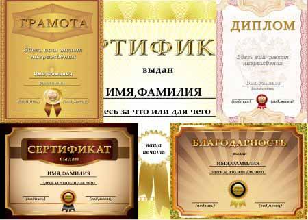 Много разных сертификатов и дипломов