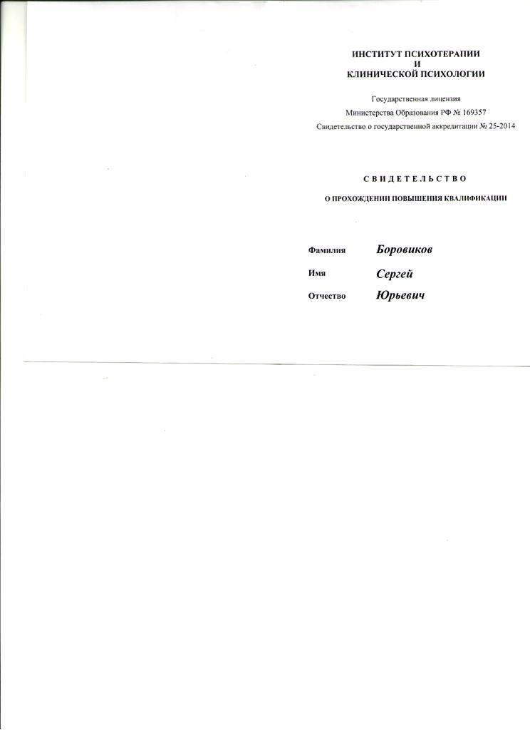 Институт клинической психологии, специализация – Эриксоновский гипноз Лист 1. Боровиков Сергей Юрьевич. 2008-2010