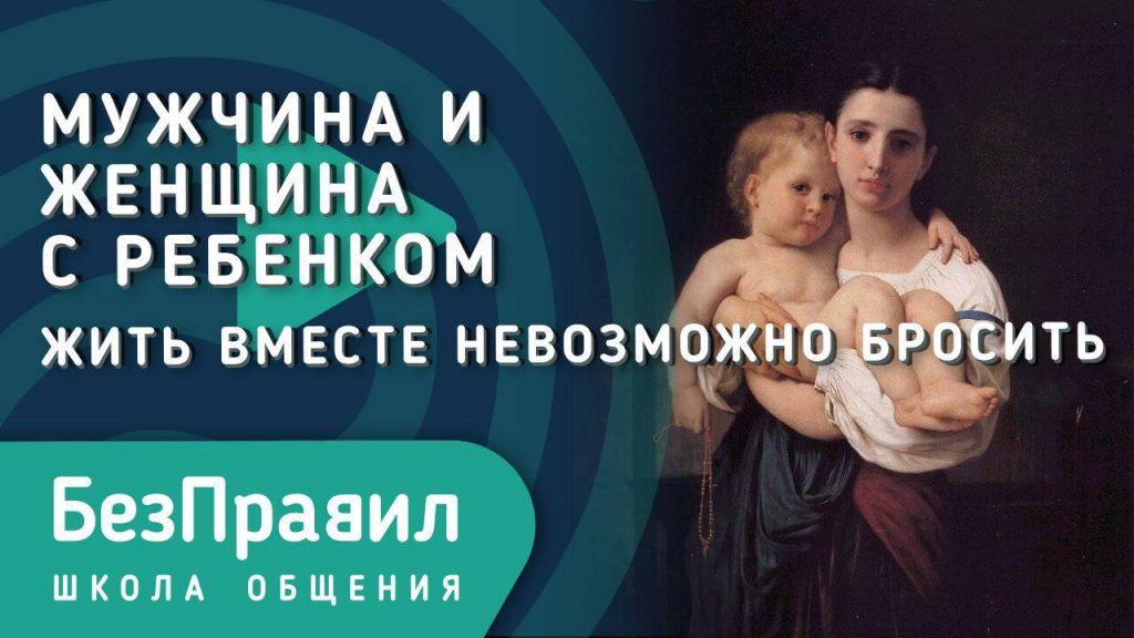 Обложка для видео Мужчина и женщина с ребенком - почему отношения обречены на провал. Картина Женщина с ребенком